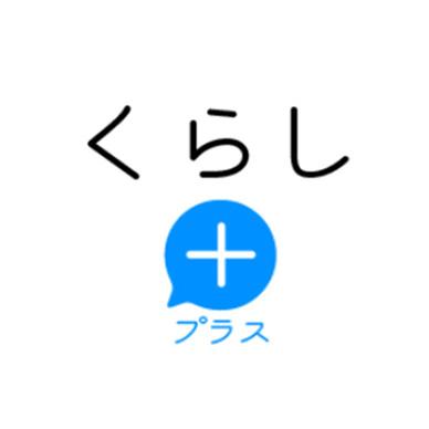 くらし+プロフィール