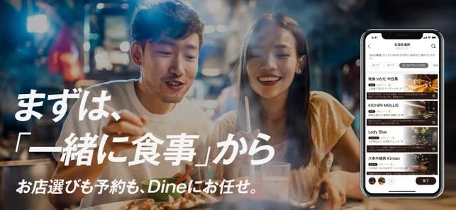 Dine デートセッティングはDineが代行