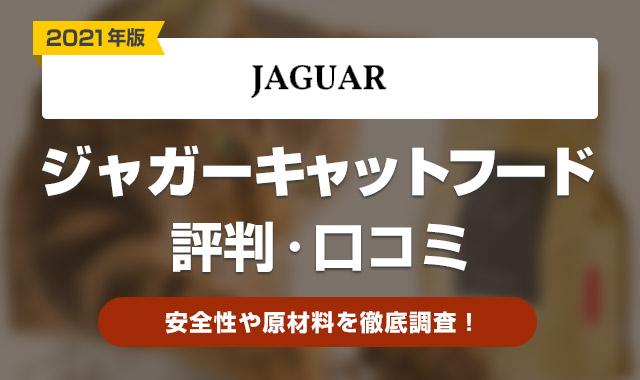ジャガーキャットフード