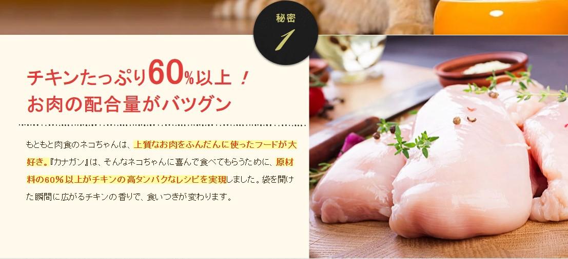 チキン配合率60%以上で食いつきが良い