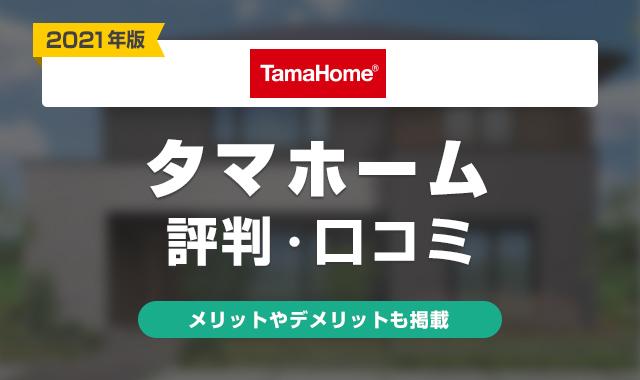 タマホーム評判