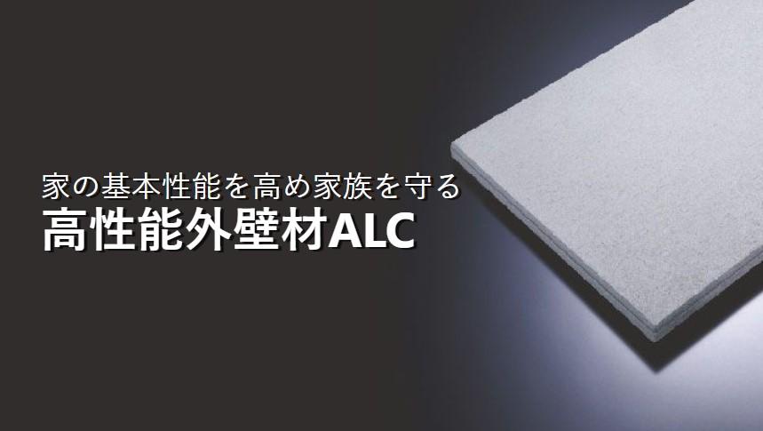 ユニバーサルホーム ALC