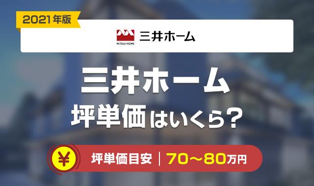 三井ホーム坪単価