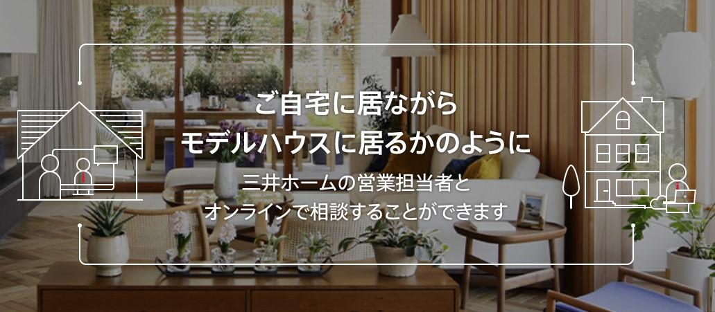 三井ホーム オンライン相談