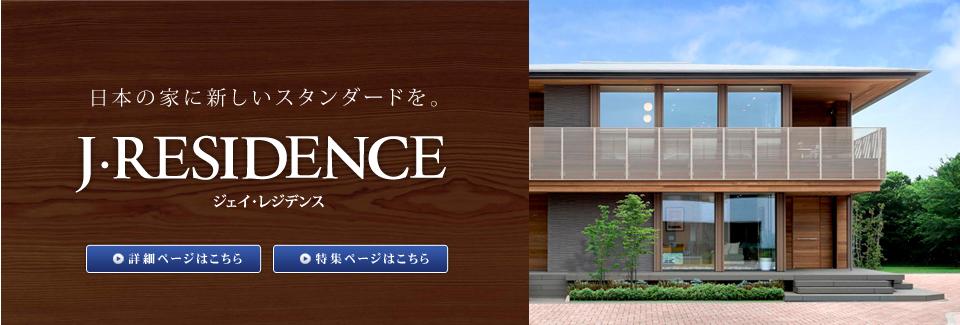 J・RESIDENCE