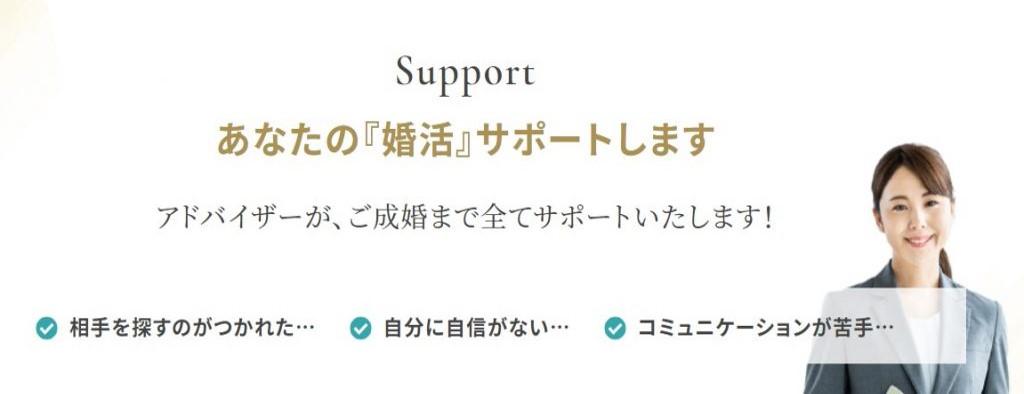 e-お見合いサポート
