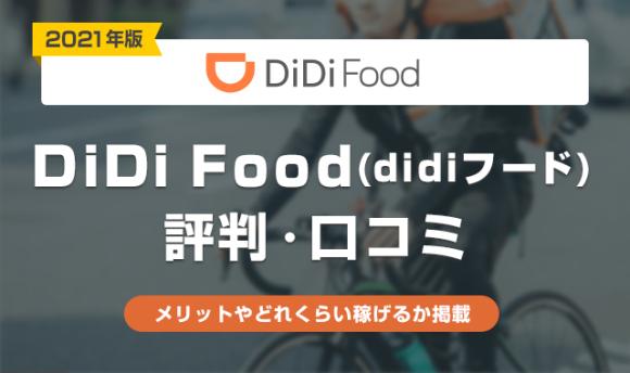 DiDi Food(didiフード)の配達員は稼げる?口コミ評判