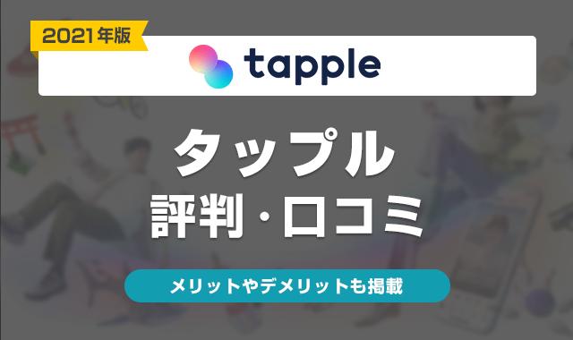 タップル評判口コミ