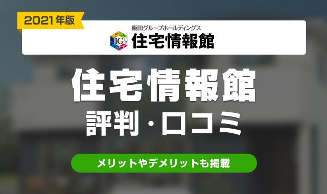 住宅情報館評判口コミ