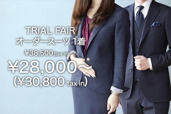 differenceの28000円のスーツ
