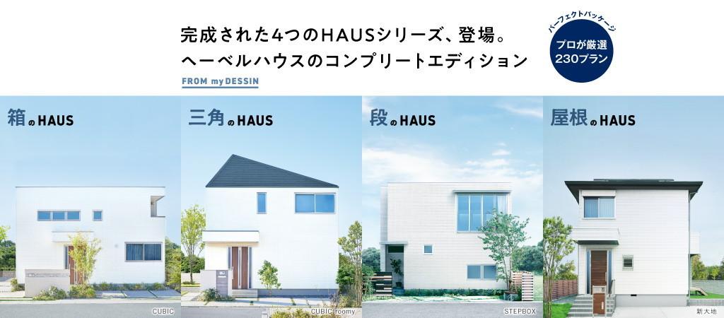へーベルハウス HAUSシリーズ