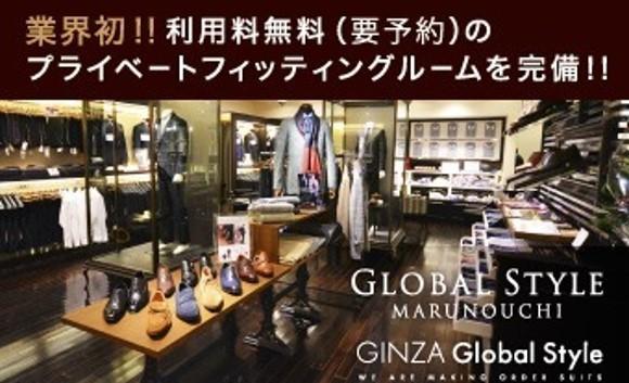 銀座グローバルスタイルプライベートルーム