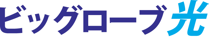 ビッグローブ光のロゴ