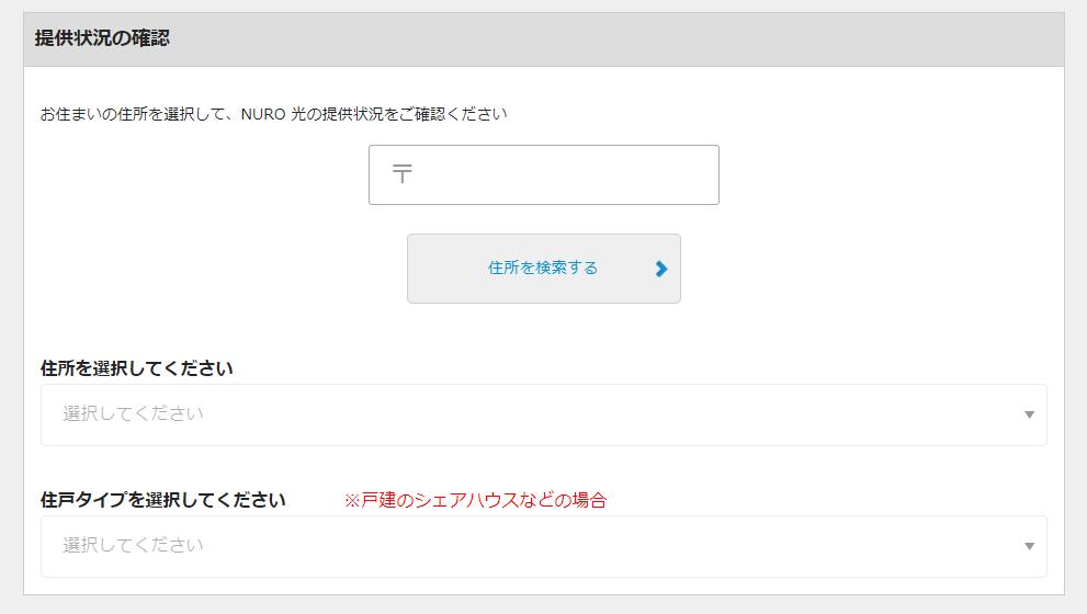 NURO光のエリア確認画面
