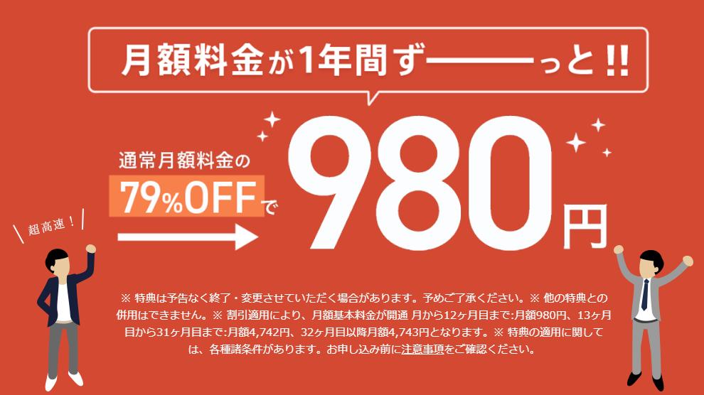 NURO光の1年間月額980円キャンペーン