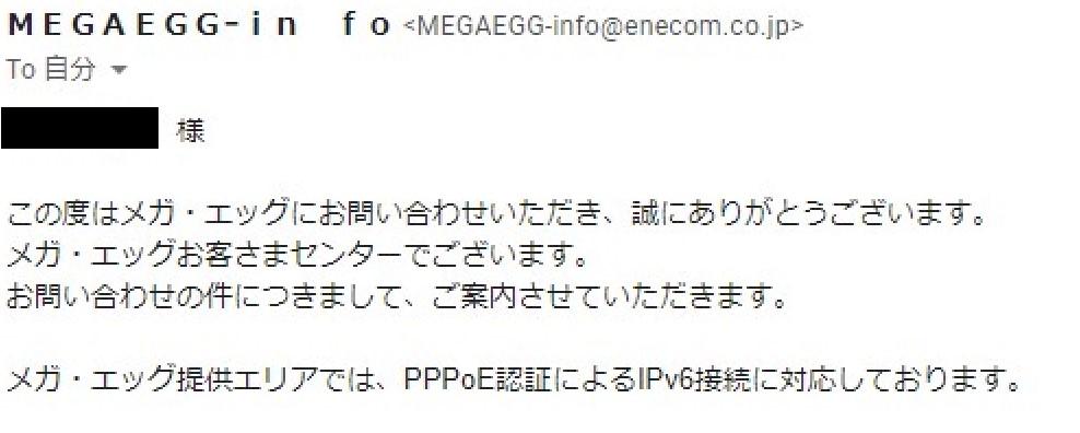 メガ・エッグ光 PPPoE