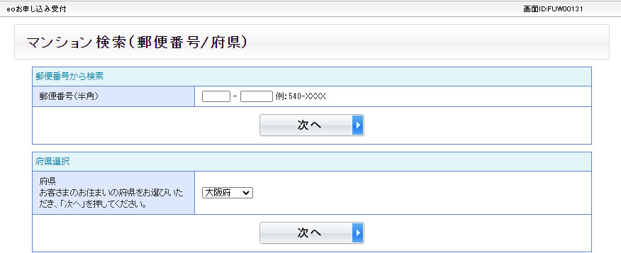 eo光エリア検索マンション画面