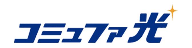 コミュファ光のロゴ