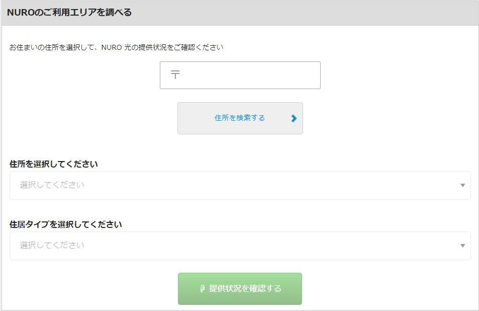 NURO光利用エリア検索戸建て画面