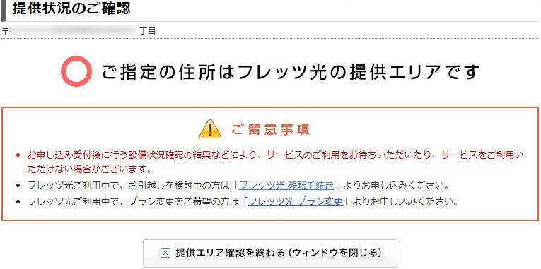 フレッツ東日本の提供エリア確認判定結果の画面