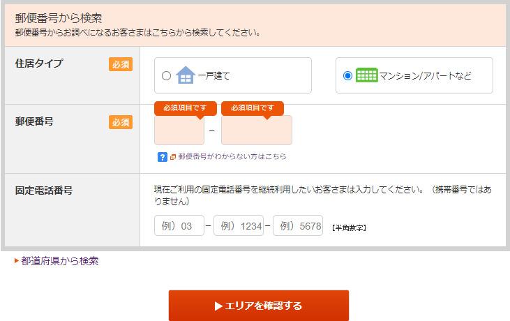 auひかり提供エリア検索マンション画面
