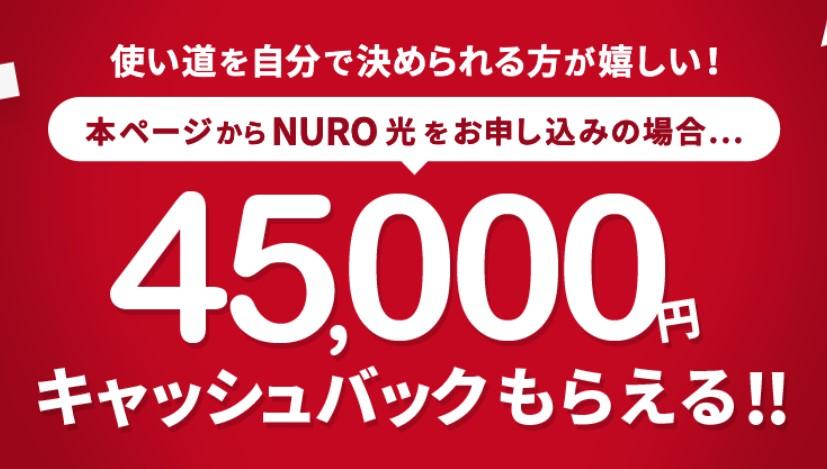 NURO光の45,000円キャッシュバック
