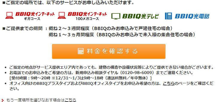 BBIQ光サービスエリアチェック判定画面