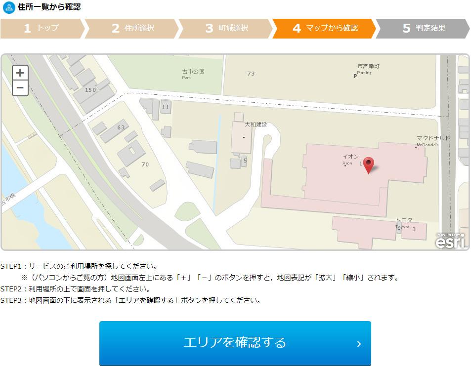 メガエッグ光サービス提供エリアマップ画面
