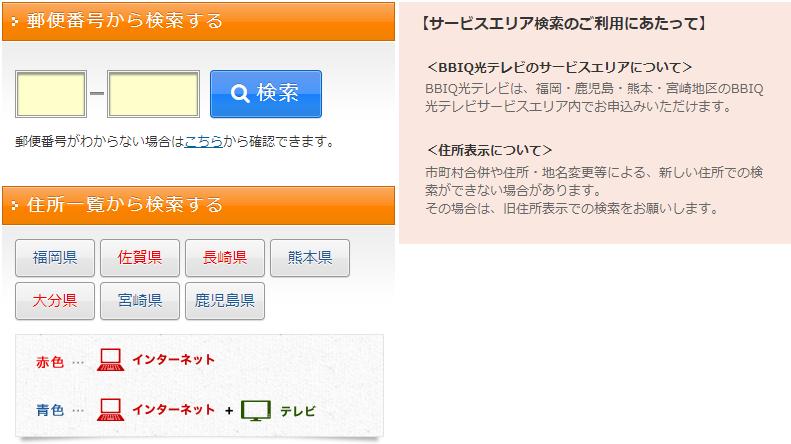 サービスエリアチェック検索マンション画面