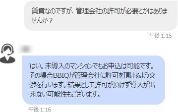 BBIQ光のチャット応対回答