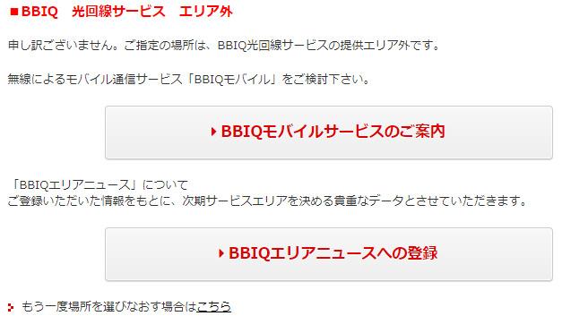 BBIQ光サービスエリアチェック判定エリア外