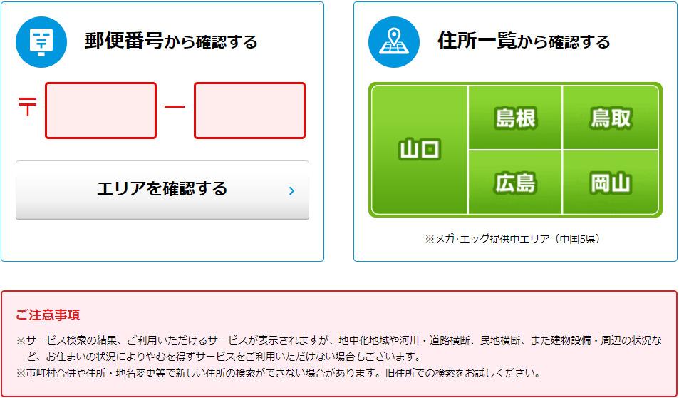 メガエッグ光サービス提供エリア確認画面
