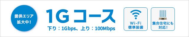 J:COMのケーブルテレビ回線を使う1Gプランは、上りの通信速度が100Mbps