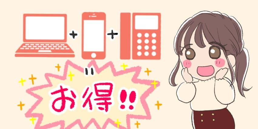 パソコン+光電話+スマホ=お得!(スマホセット割)なイラスト