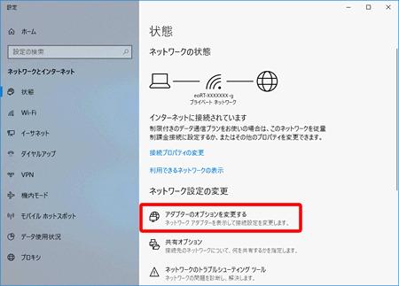 PCのIPv6設定方法手順③