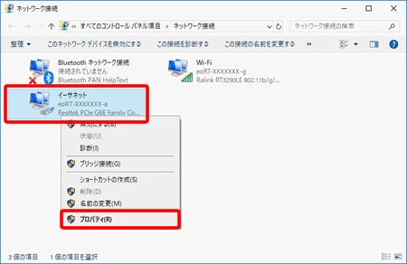 PCのIPv6設定方法手順④