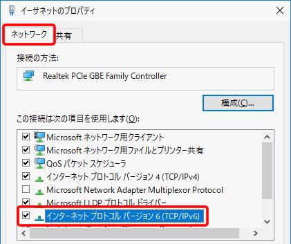 PCのIPv6設定方法手順⑤