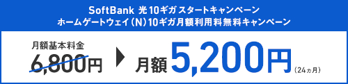 Softbank 光10ギガスタートキャンペーンで1年間月額5,200円になる