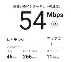 回線速度の計測はFAST.comが1番おすすめ