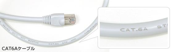 10G・5Gに対応したLANケーブルは「CAT6A」「CAT7」「CAT8」