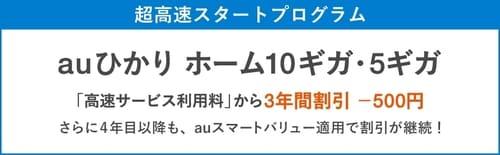 「auスマートバリュー」と「ずっとギガ得プラン」を適用すると、「超高速プログラム」で光回線の料金が4年目以降も500円割引