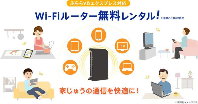 「ぷららv6エクスプレス」対応Wi-Fiルーター無料レンタルキャンペーン