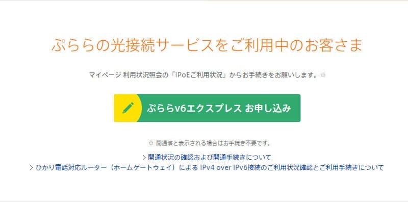 ぷららv6エクスプレスの申し込みページ