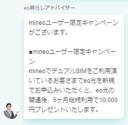 マイネオユーザーがeo光に申し込むとキャッシュバック1万円が貰える
