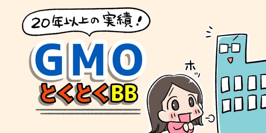 代理店からの申し込みが不安なら「GMOとくとくBB」がおすすめのイラスト