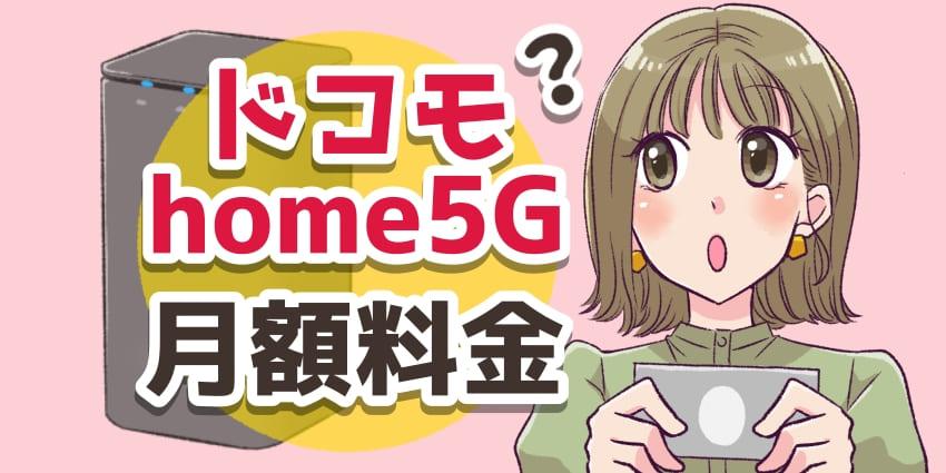 ドコモhome5Gの月額料金のアイキャッチ