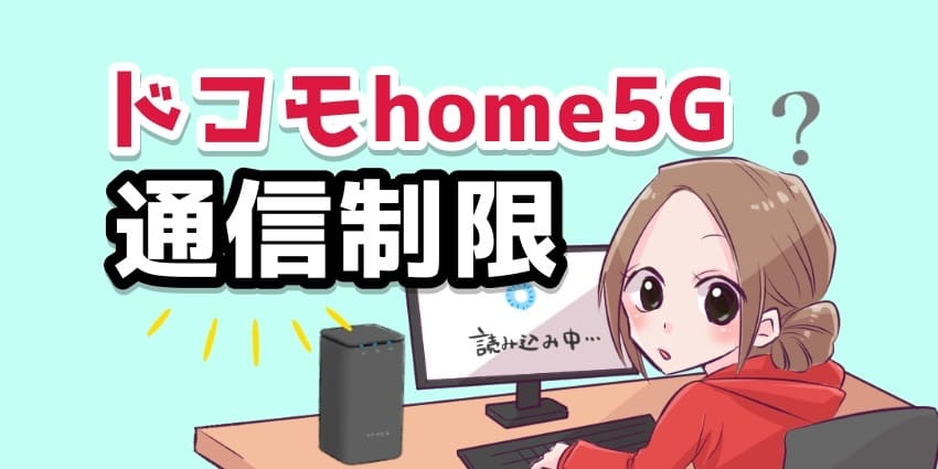 ドコモhome5Gの通信制限についてのアイキャッチ