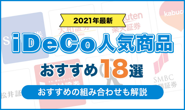 idecoおすすめ人気商品ランキング18選