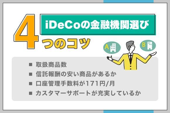 iDeCoの金融機関選びのコツ