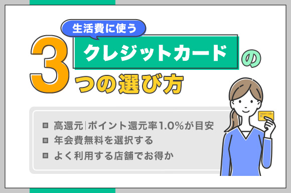 生活費に使うクレジットカード 3つの選び方